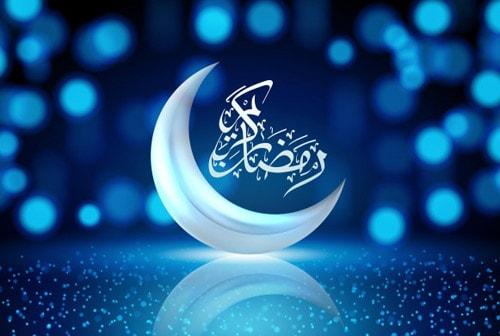 حلول ماه مبارک رمضان ،ماه ضیافت الهی مبارک باد